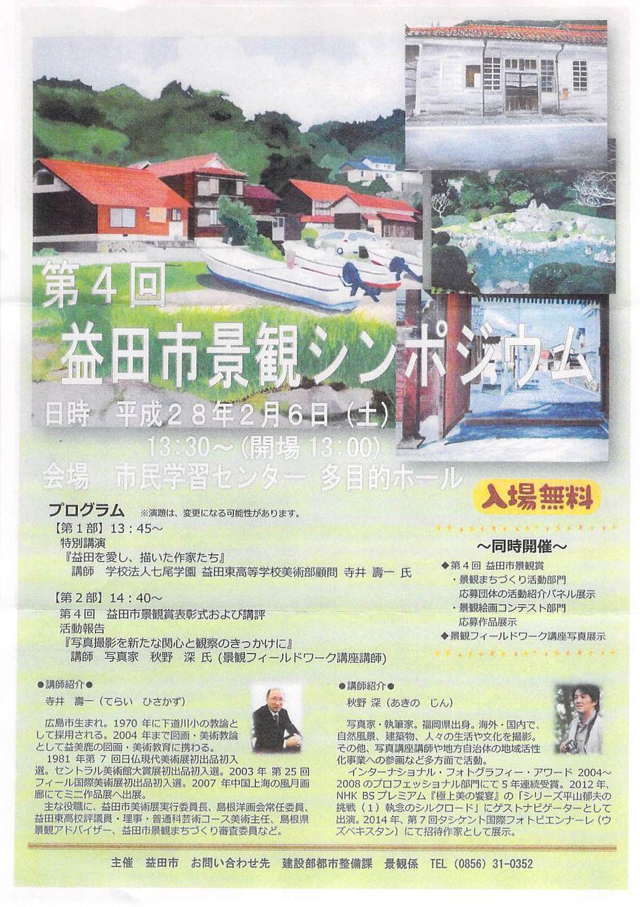 20160206shimane-masuda