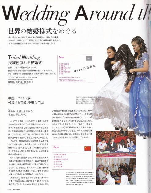 200507xinjiang-marriage