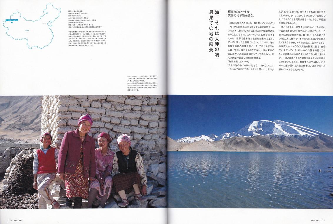 200601xinjiang-pamir-2