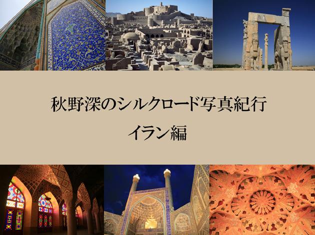 asahi-culture-iran