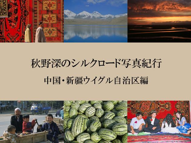 asahi-culture-xinjiang