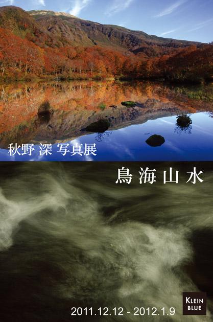chokaisan2011