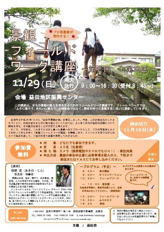 20151129shimane-masuda