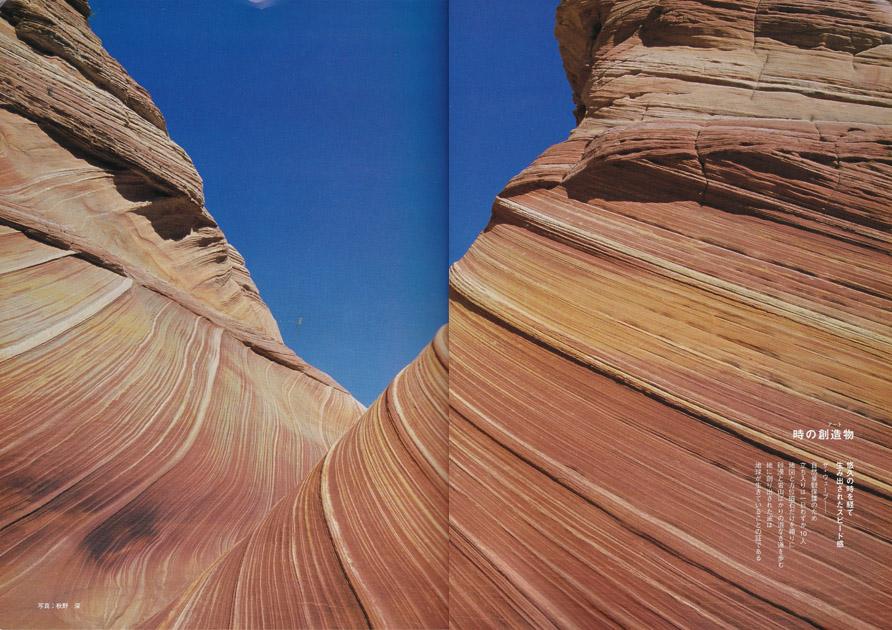 200410-2paria-canyon