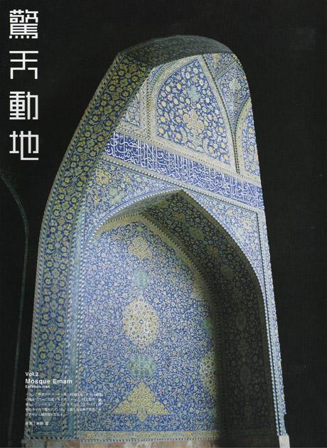 200411isfahan-1