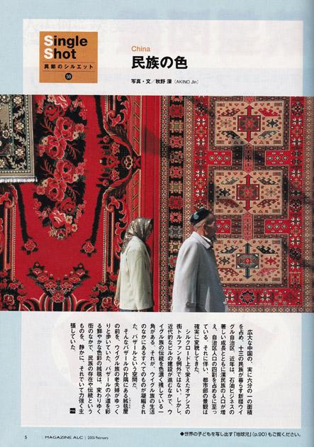 2005002xinjiang-carpet