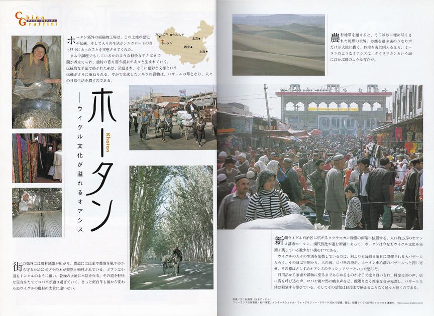 200503xinjiang-hotan