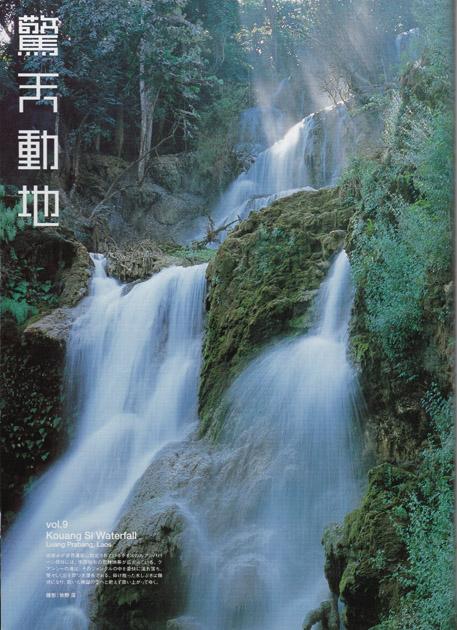 200506kouang-si-waterfall
