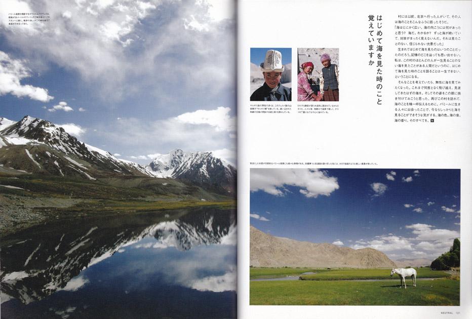 200601xinjiang-pamir-3