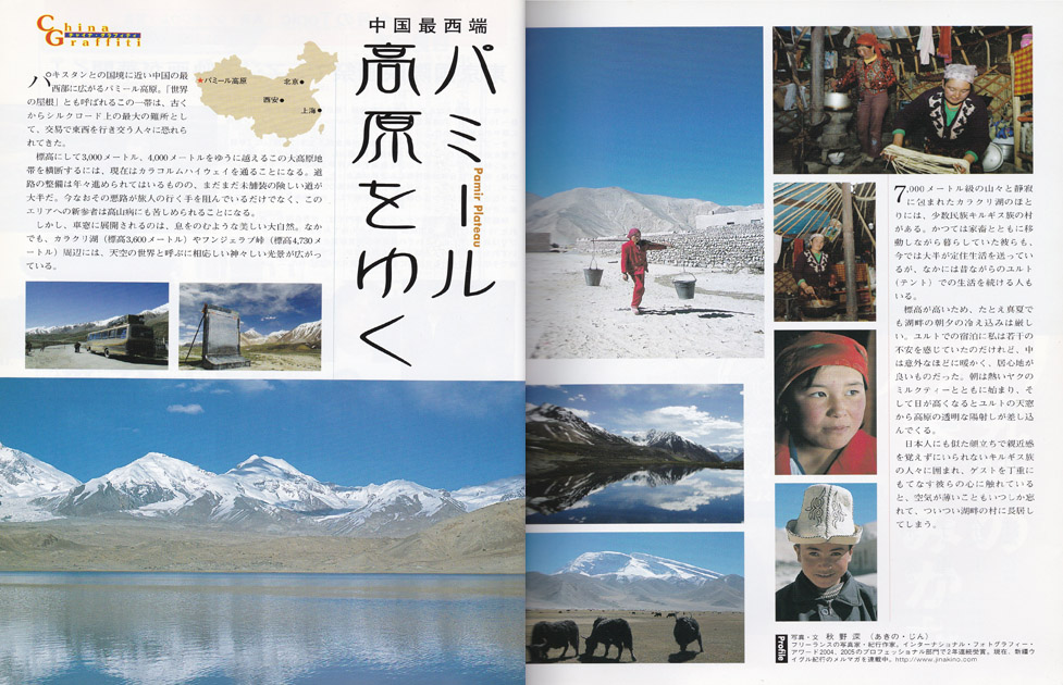 200601xinjiang-pamir