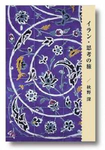 iran-book