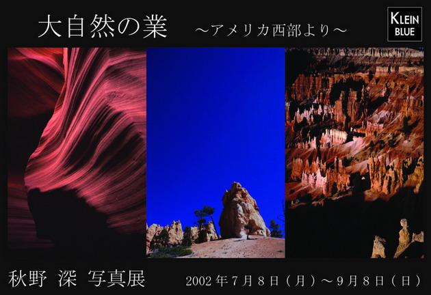 usa-west2002