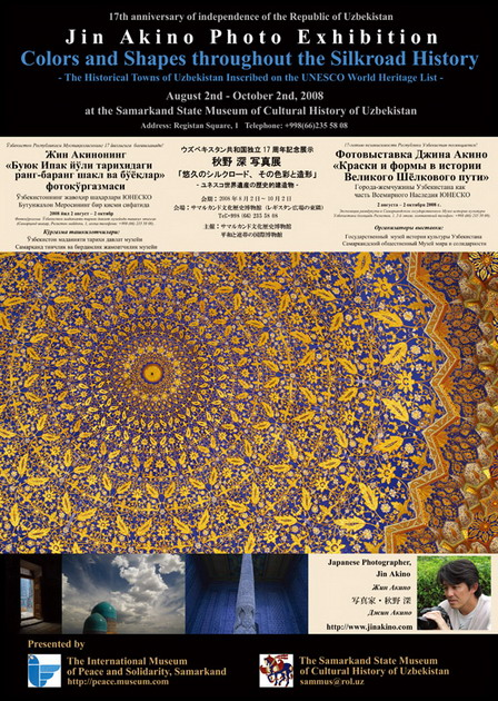 samarkand2009-poster