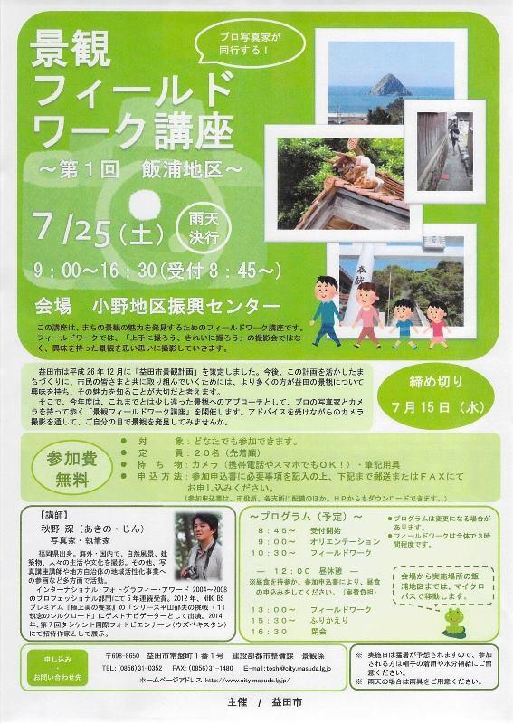 20150707shimane-masuda